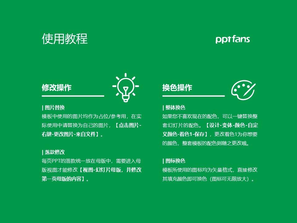 聊城职业技术学院PPT模板下载_幻灯片预览图37