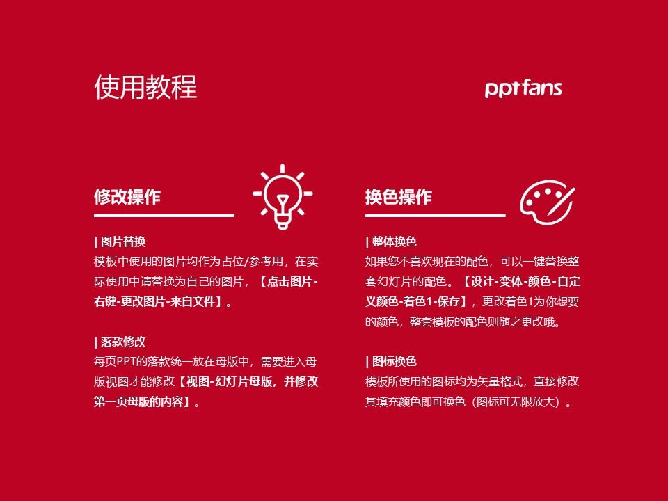 潍坊职业学院PPT模板下载_幻灯片预览图37