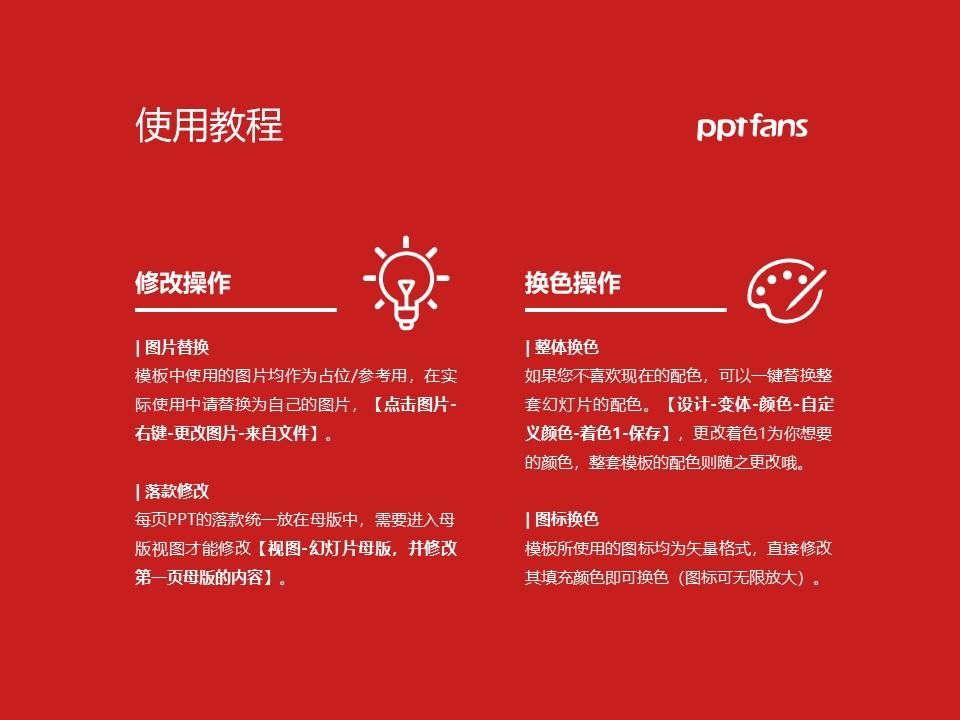 济宁职业技术学院PPT模板下载_幻灯片预览图37