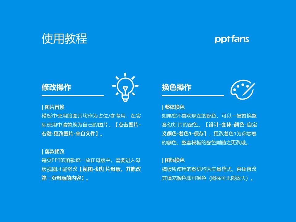 菏泽职业学院PPT模板下载_幻灯片预览图37