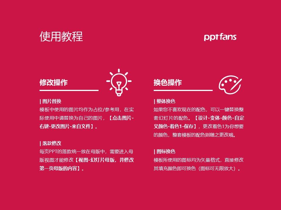 潍坊工程职业学院PPT模板下载_幻灯片预览图37