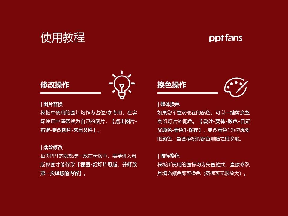 山东文化产业职业学院PPT模板下载_幻灯片预览图37