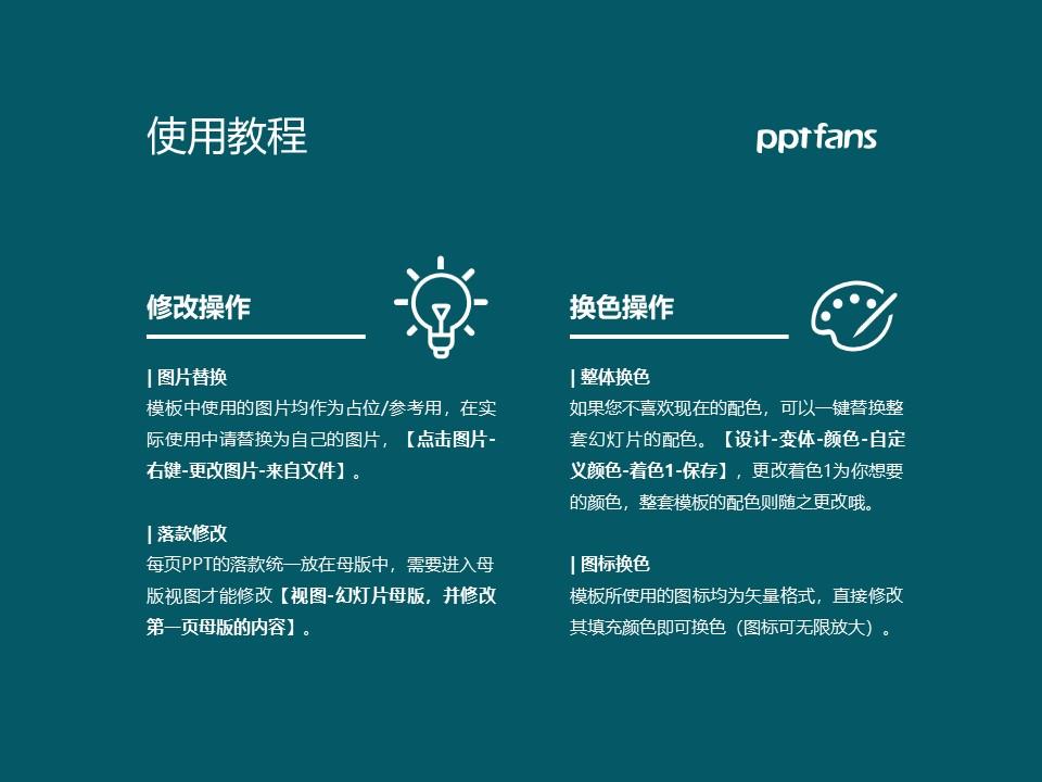 枣庄职业学院PPT模板下载_幻灯片预览图37