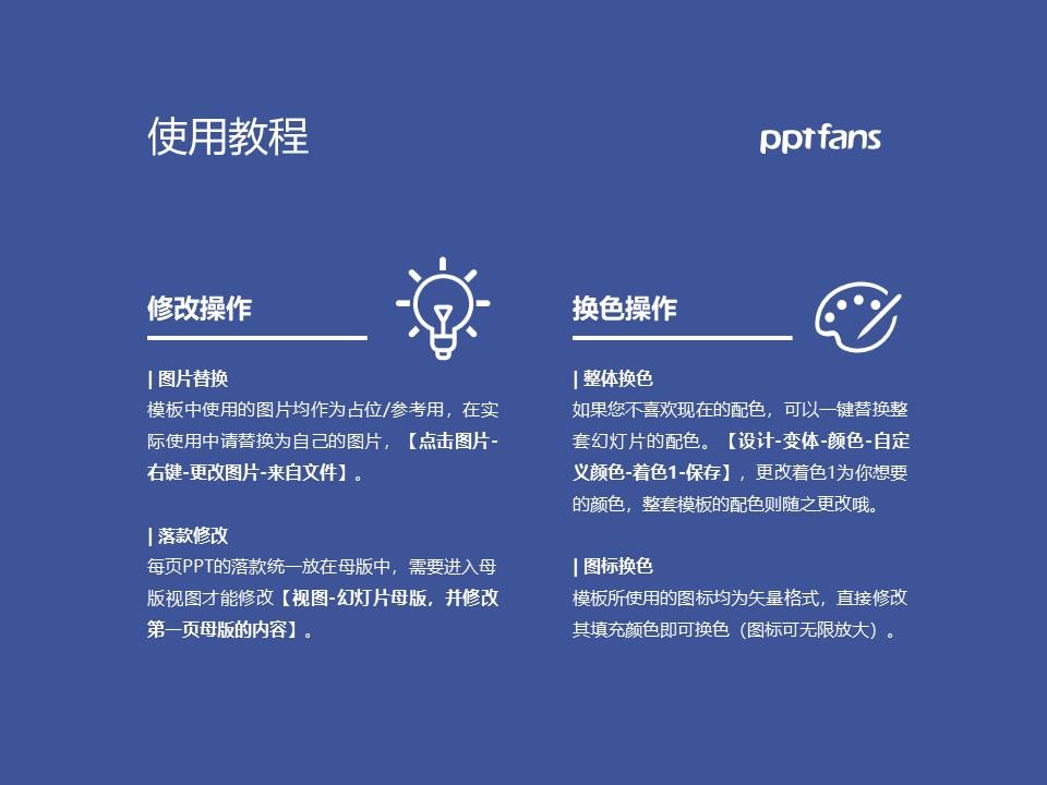 菏泽家政职业学院PPT模板下载_幻灯片预览图37