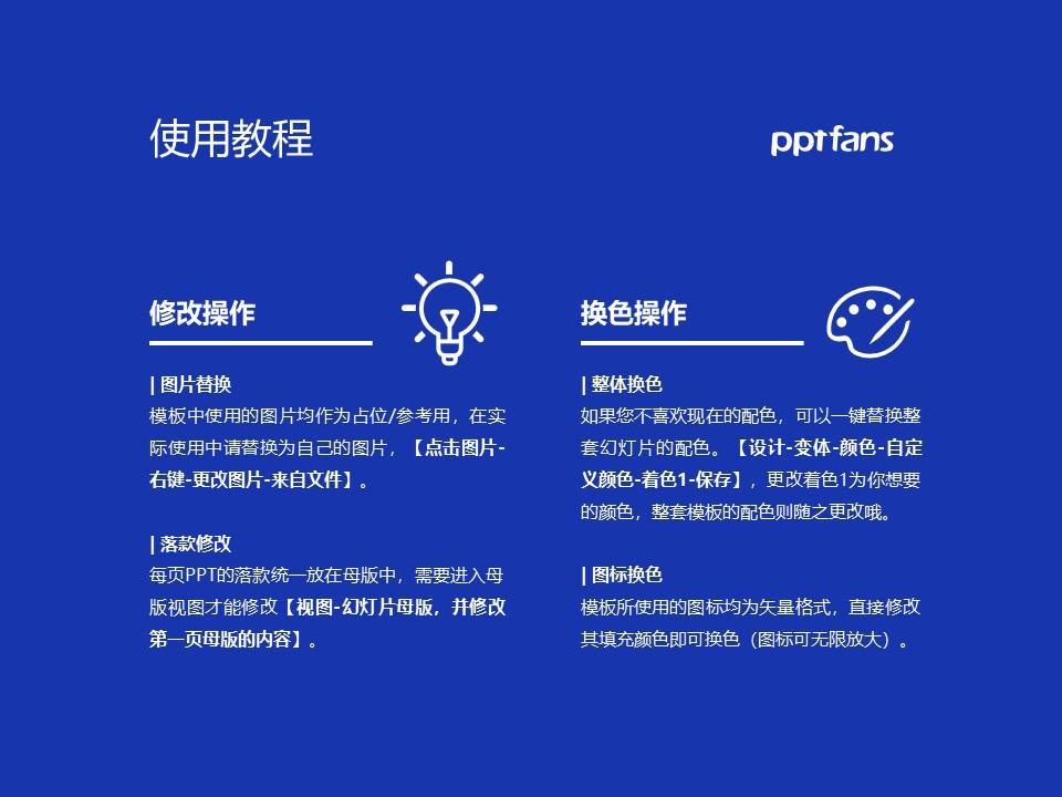 山东商业职业技术学院PPT模板下载_幻灯片预览图37