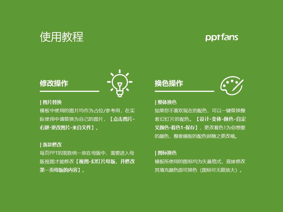 山东中医药高等专科学校PPT模板下载_幻灯片预览图37