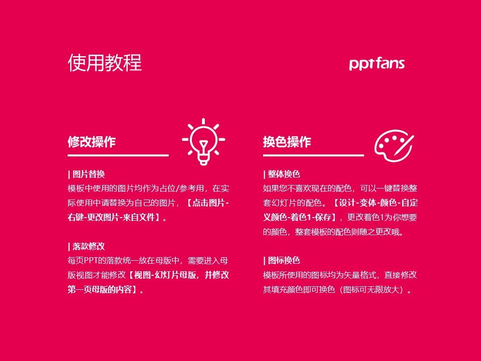 济南幼儿师范高等专科学校PPT模板下载_幻灯片预览图37