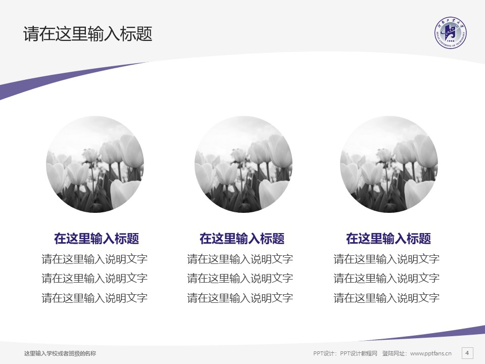 河南工业大学PPT模板下载_幻灯片预览图4
