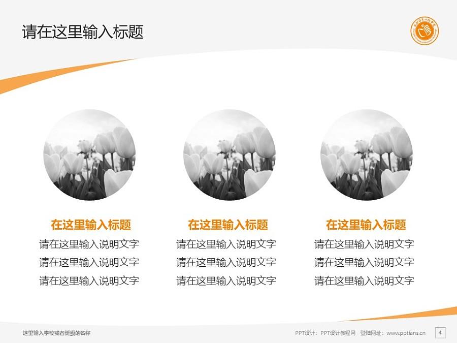 成都信息工程学院PPT模板下载_幻灯片预览图4