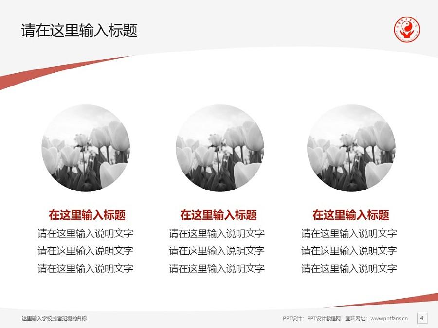 成都中医药大学PPT模板下载_幻灯片预览图4