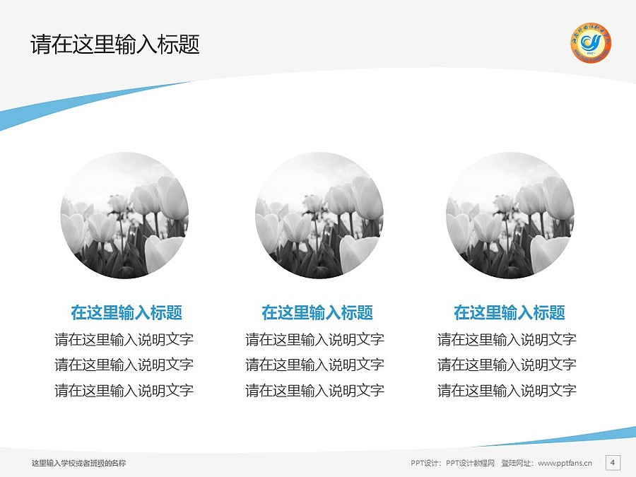 海南外国语职业学院PPT模板下载_幻灯片预览图4