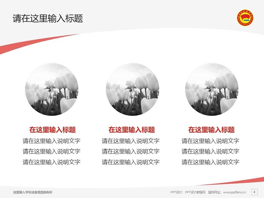 海南政法职业学院PPT模板下载_幻灯片预览图4