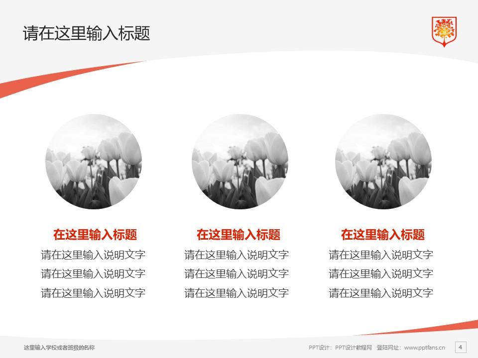 贵州盛华职业学院PPT模板_幻灯片预览图4