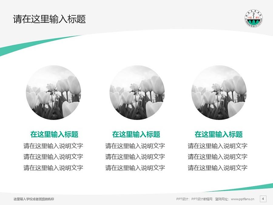 黔南民族医学高等专科学校PPT模板_幻灯片预览图4