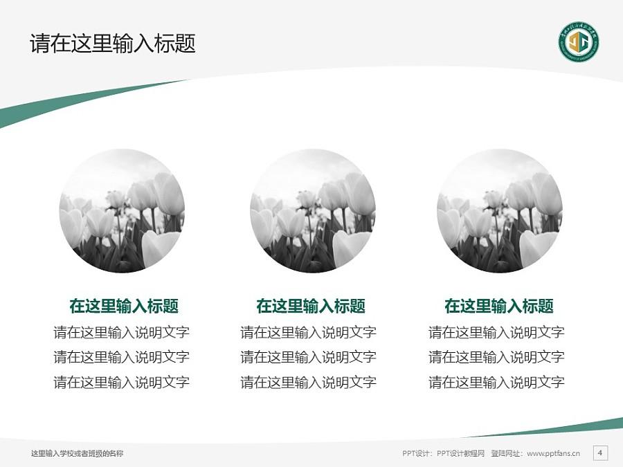贵州工程应用技术学院PPT模板_幻灯片预览图4