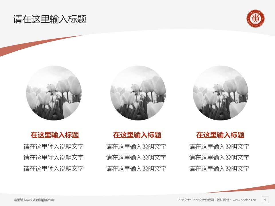 贵州大学PPT模板下载_幻灯片预览图4