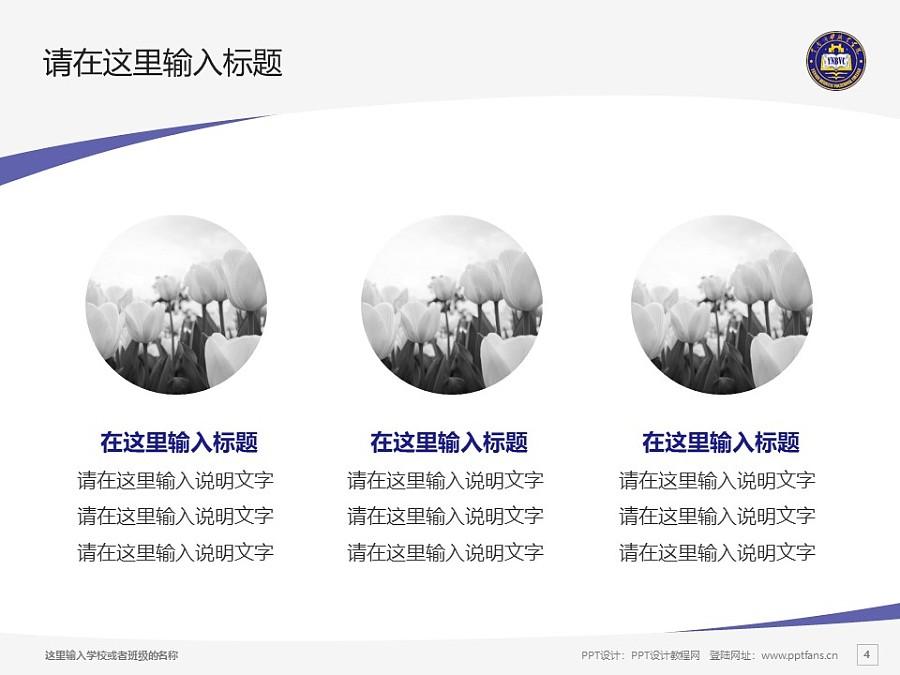 云南商務職業學院PPT模板下載_幻燈片預覽圖4
