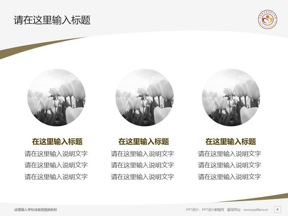 云南城市建设职业学院PPT模板下载_幻灯片预览图4