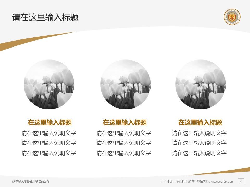昆明冶金高等专科学校PPT模板下载_幻灯片预览图4