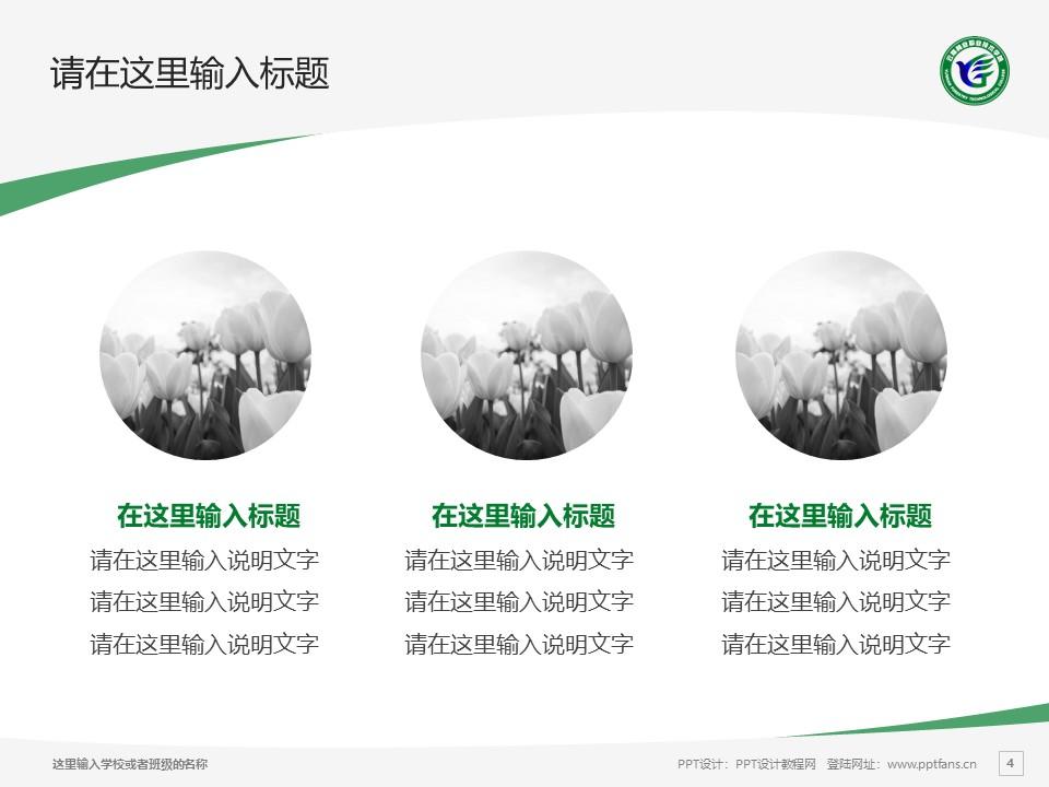 云南林业职业技术学院PPT模板下载_幻灯片预览图4