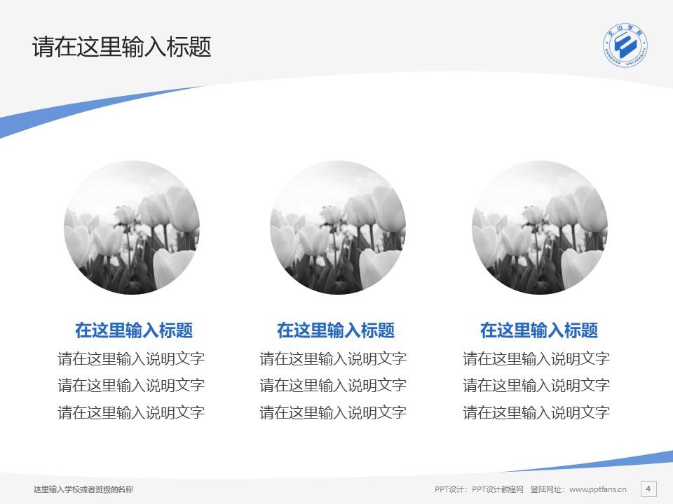 文山学院PPT模板下载_幻灯片预览图4