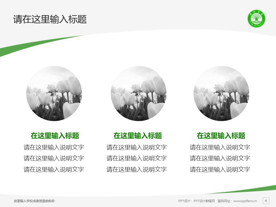 普洱学院PPT模板下载_幻灯片预览图4
