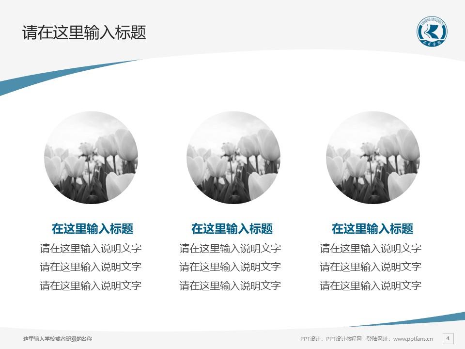 昆明学院PPT模板下载_幻灯片预览图4