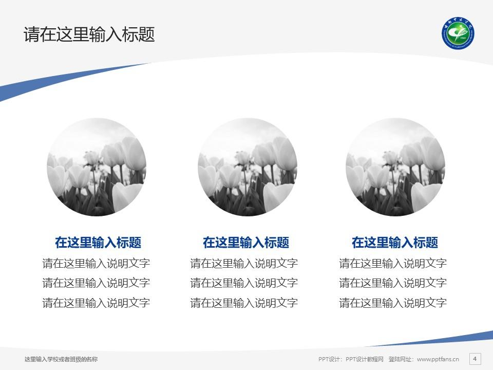 云南中医学院PPT模板下载_幻灯片预览图4