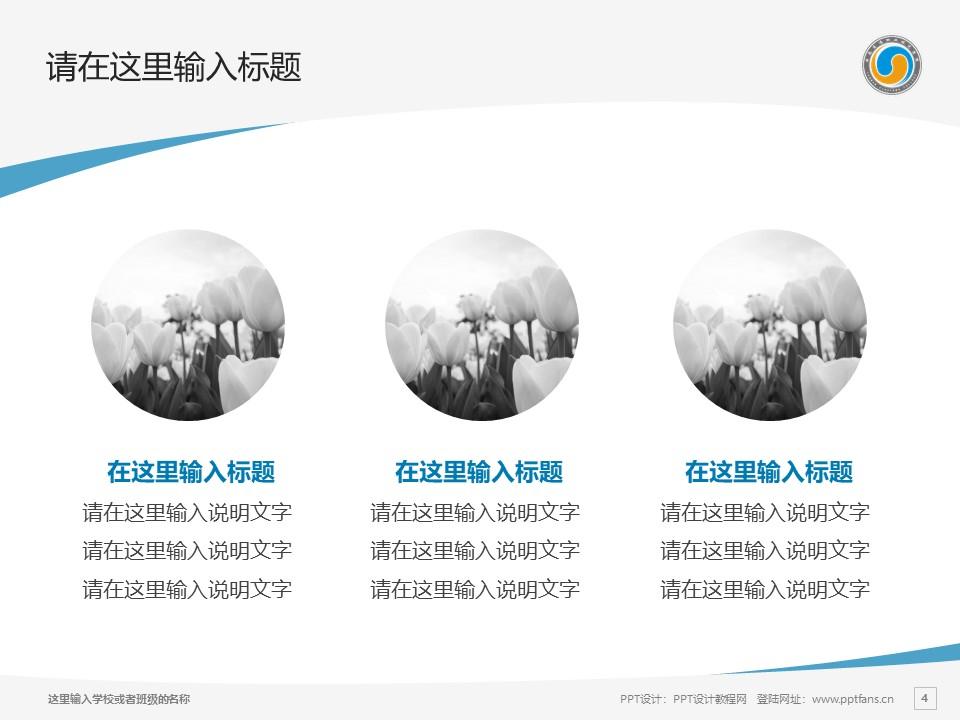 云南交通职业技术学院PPT模板下载_幻灯片预览图4