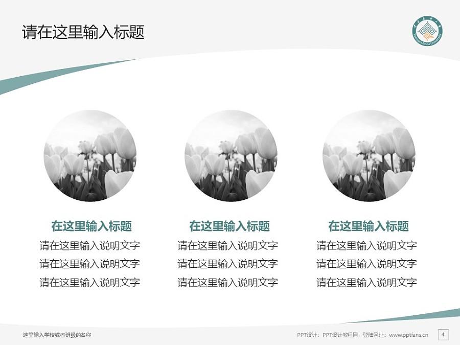 云南民族大学PPT模板下载_幻灯片预览图4