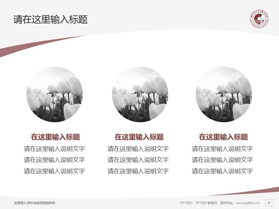 云南国土资源职业学院PPT模板下载_幻灯片预览图4