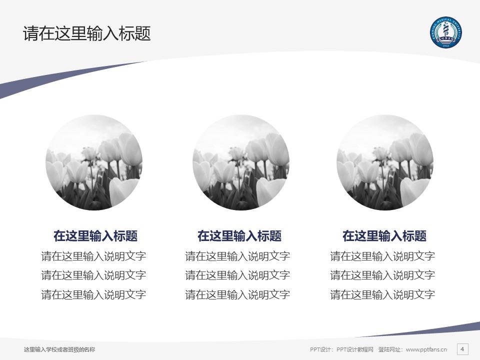 昆明医科大学PPT模板下载_幻灯片预览图4