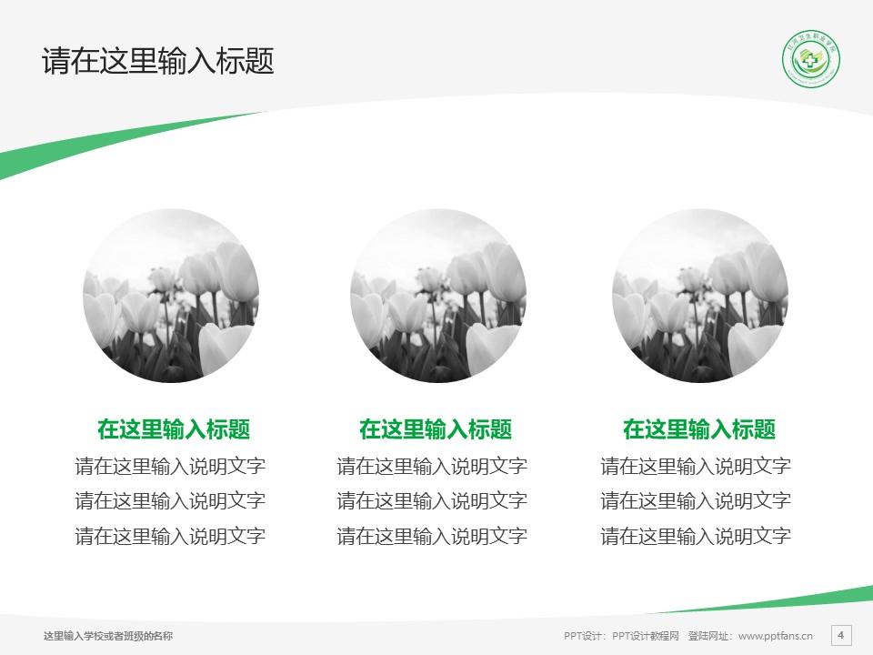 红河卫生职业学院PPT模板下载_幻灯片预览图4