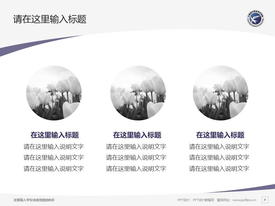 云南现代职业技术学院PPT模板下载_幻灯片预览图4