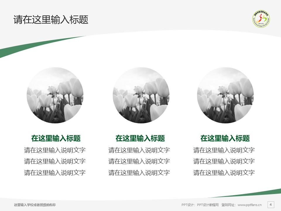湖南外国语职业学院PPT模板下载_幻灯片预览图4
