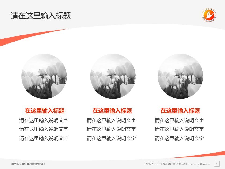 湖南民族职业学院PPT模板下载_幻灯片预览图4