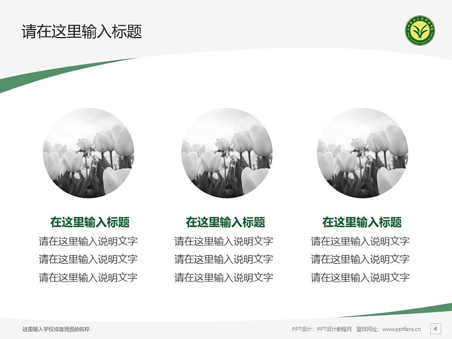 江西农业工程职业学院PPT模板下载_幻灯片预览图4
