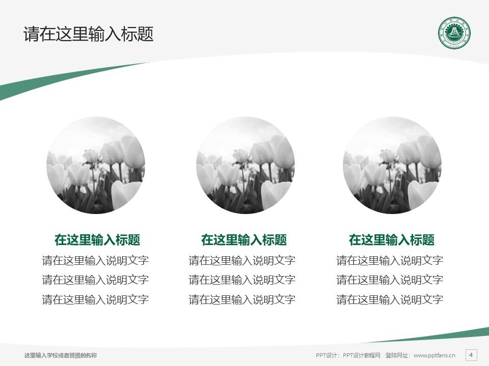 江西现代职业技术学院PPT模板下载_幻灯片预览图4