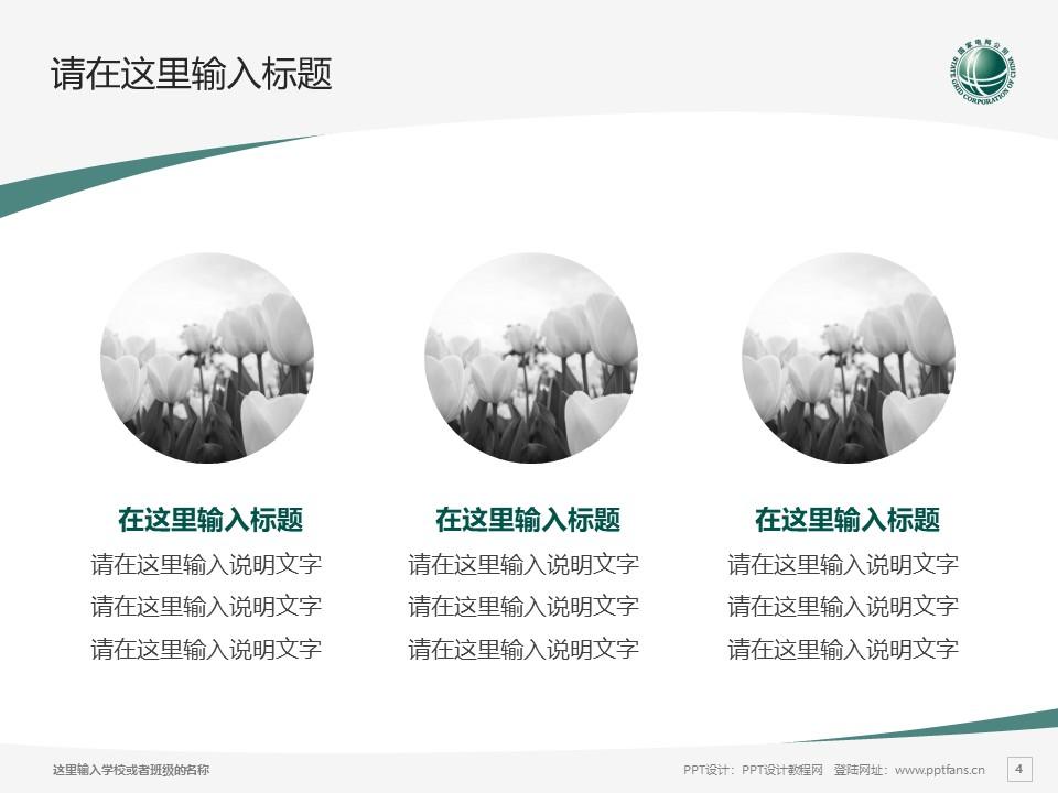 江西电力职业技术学院PPT模板下载_幻灯片预览图4