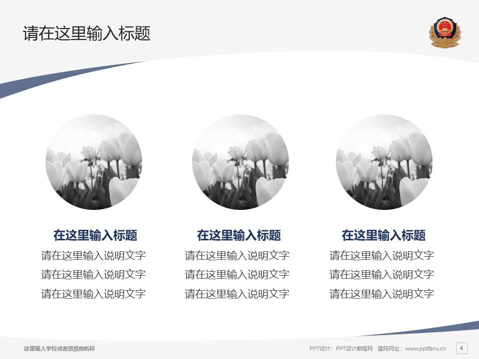 江西司法警官职业学院PPT模板下载_幻灯片预览图4