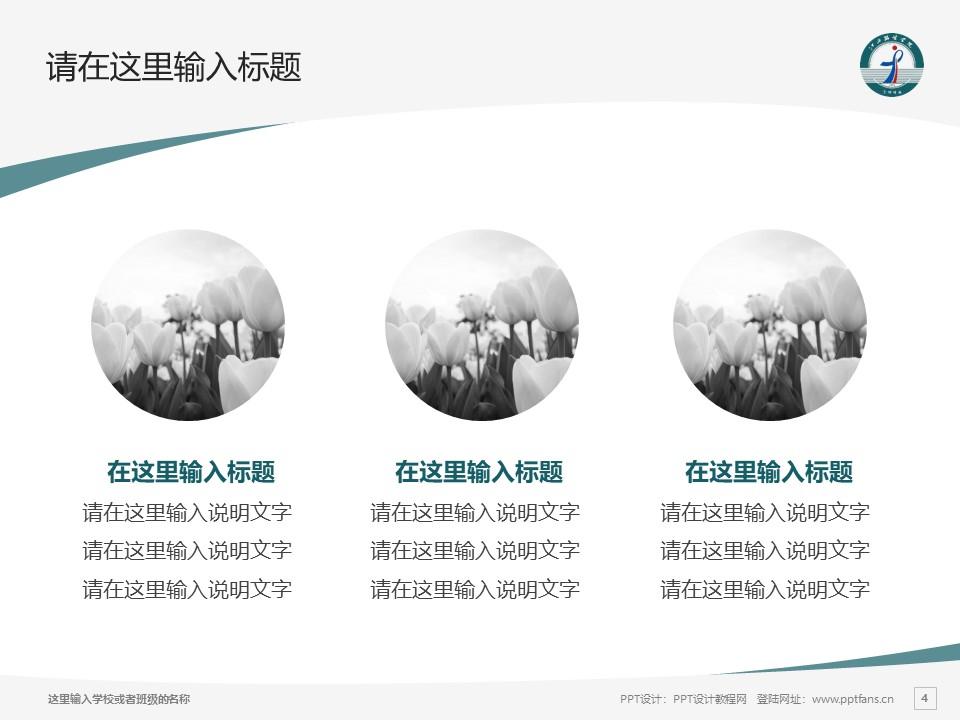 江西服装学院PPT模板下载_幻灯片预览图4