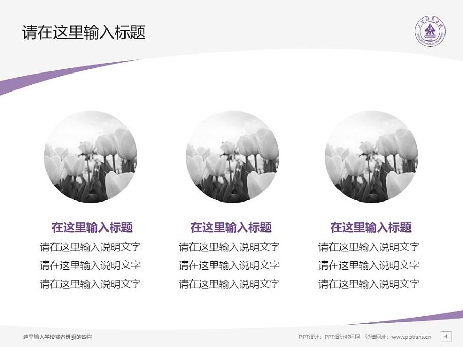 上饶师范学院PPT模板下载_幻灯片预览图4