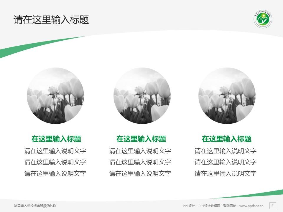 重庆医药高等专科学校PPT模板_幻灯片预览图4