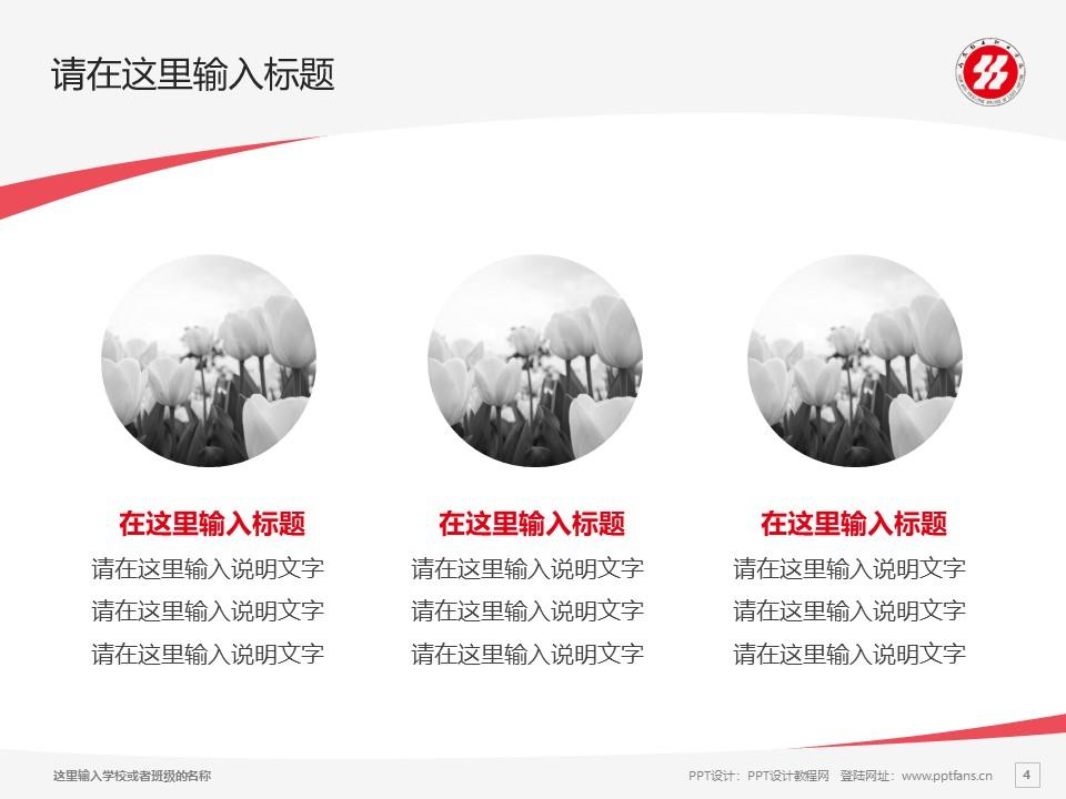 山东丝绸纺织职业学院PPT模板下载_幻灯片预览图4