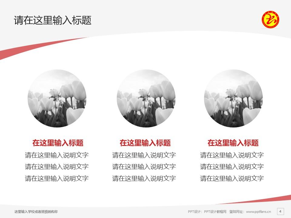 山东杏林科技职业学院PPT模板下载_幻灯片预览图4