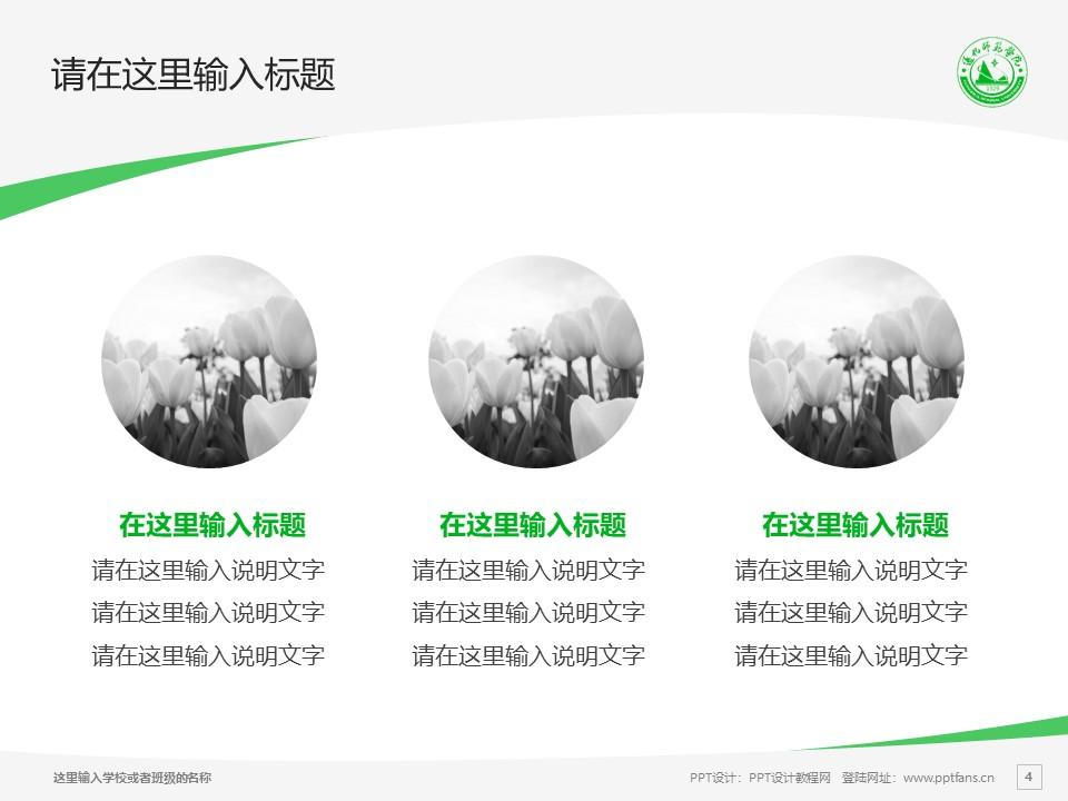 通化师范学院PPT模板_幻灯片预览图4