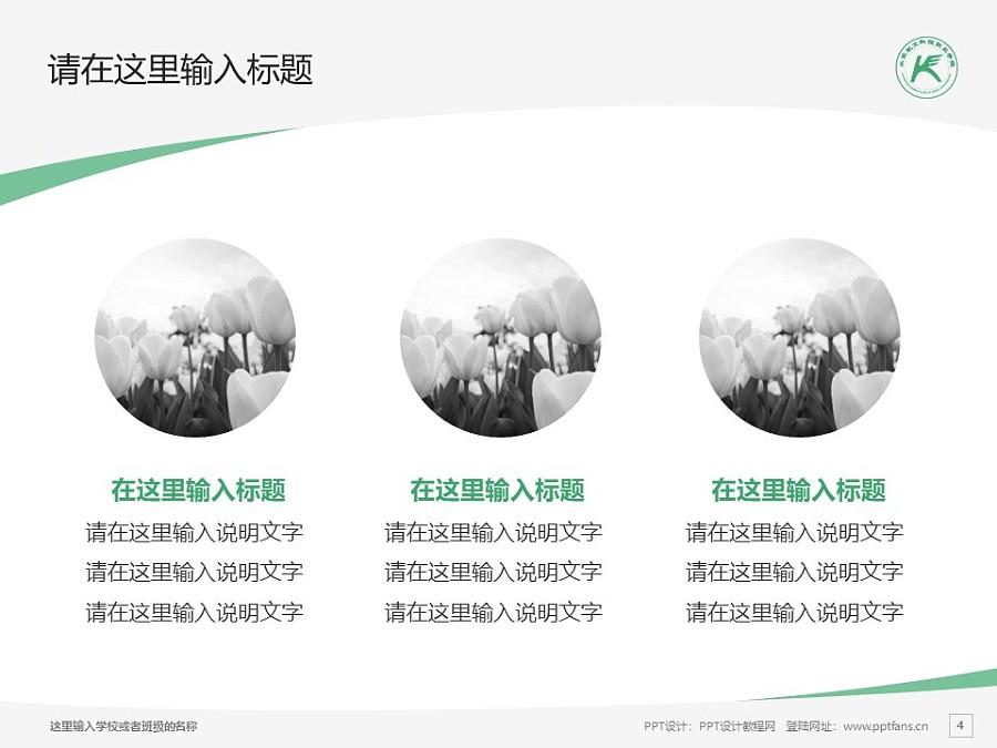 山东凯文科技职业学院PPT模板下载_幻灯片预览图4