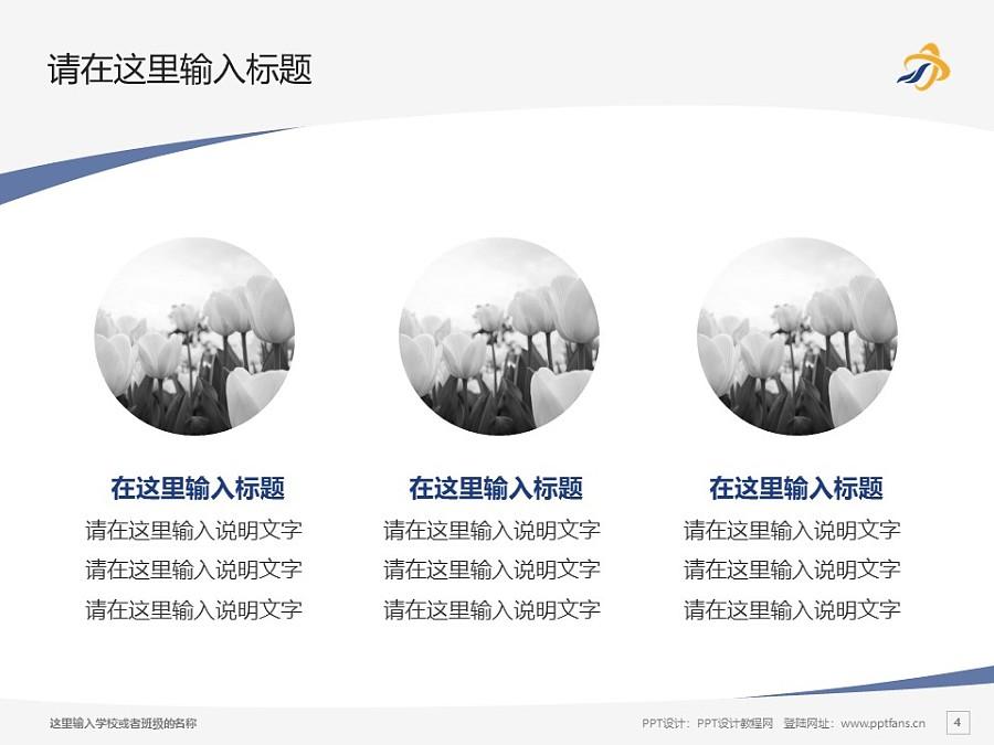 山东现代职业学院PPT模板下载_幻灯片预览图4