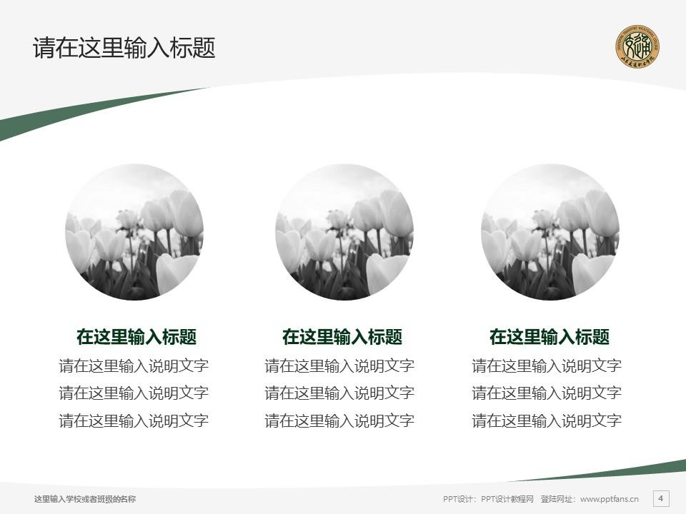 山东交通职业学院PPT模板下载_幻灯片预览图4