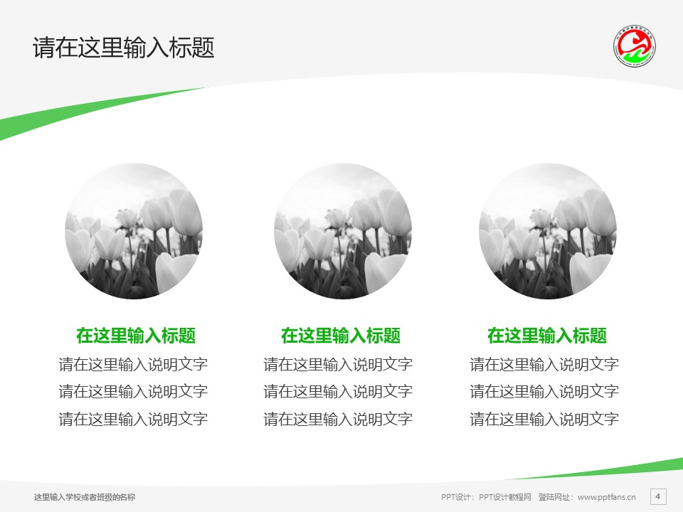 山东畜牧兽医职业学院PPT模板下载_幻灯片预览图4
